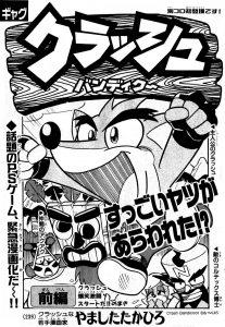 crash 1 manga